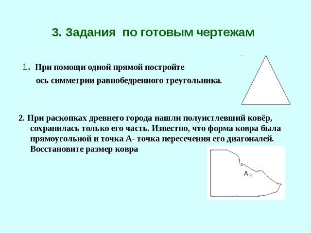 3. Задания по готовым чертежам 1. При помощи одной прямой постройте ось симме...