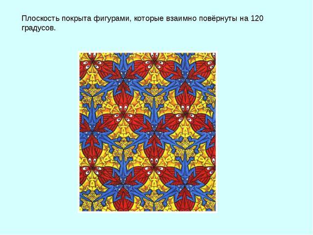 Плоскость покрыта фигурами, которые взаимно повёрнуты на 120 градусов.