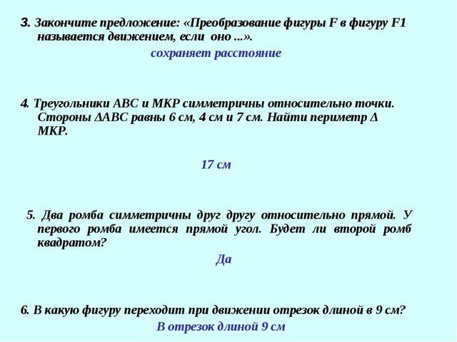 3. Закончите предложение: «Преобразование фигуры F в фигуру F1 называется дви...