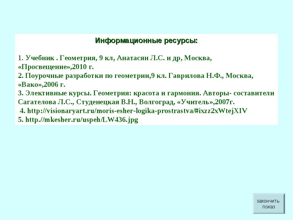 Информационные ресурсы: 1. Учебник . Геометрия, 9 кл, Анатасян Л.С. и др, Мос...