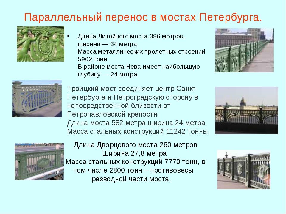 Параллельный перенос в мостах Петербурга. Длина Литейного моста 396 метров, ш...