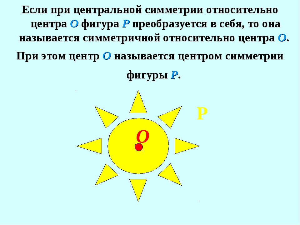 Если при центральной симметрии относительно центра О фигура Р преобразуется в...