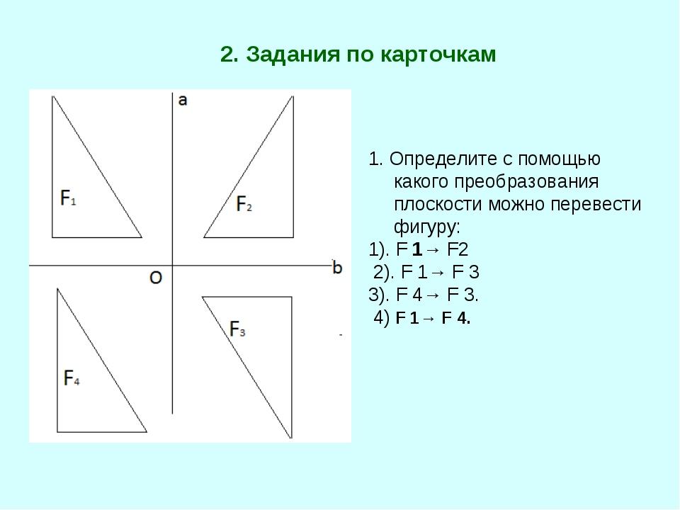 2. Задания по карточкам 1. Определите с помощью какого преобразования плоскос...