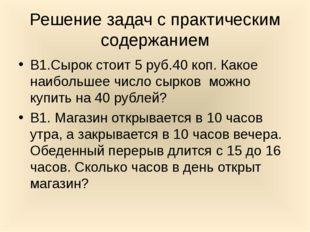 Решение задач с практическим содержанием В1.Сырок стоит 5 руб.40 коп. Какое н