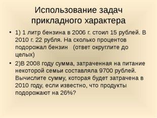 Использование задач прикладного характера 1) 1 литр бензина в 2006 г. стоил 1