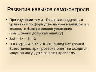Развитие навыков самоконтроля При изучении темы «Решение квадратных уравнений