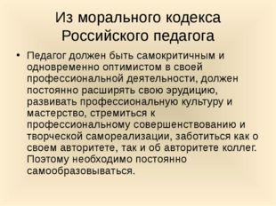 Из морального кодекса Российского педагога Педагог должен быть самокритичным