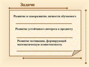 Развитие и саморазвитие личности обучаемого Развитие мотивации, формирующей м