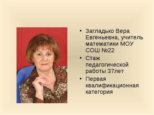 Загладько Вера Евгеньевна, учитель математики МОУ СОШ №22 Стаж педагогической...