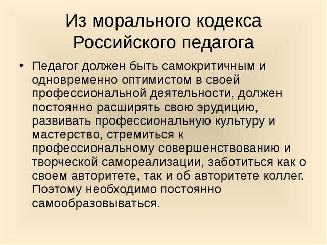 Из морального кодекса Российского педагога Педагог должен быть самокритичным...