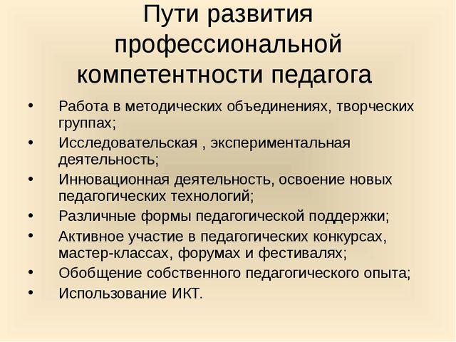 Пути развития профессиональной компетентности педагога Работа в методических...
