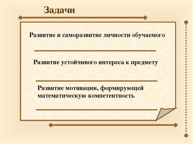 Развитие и саморазвитие личности обучаемого Развитие мотивации, формирующей м...