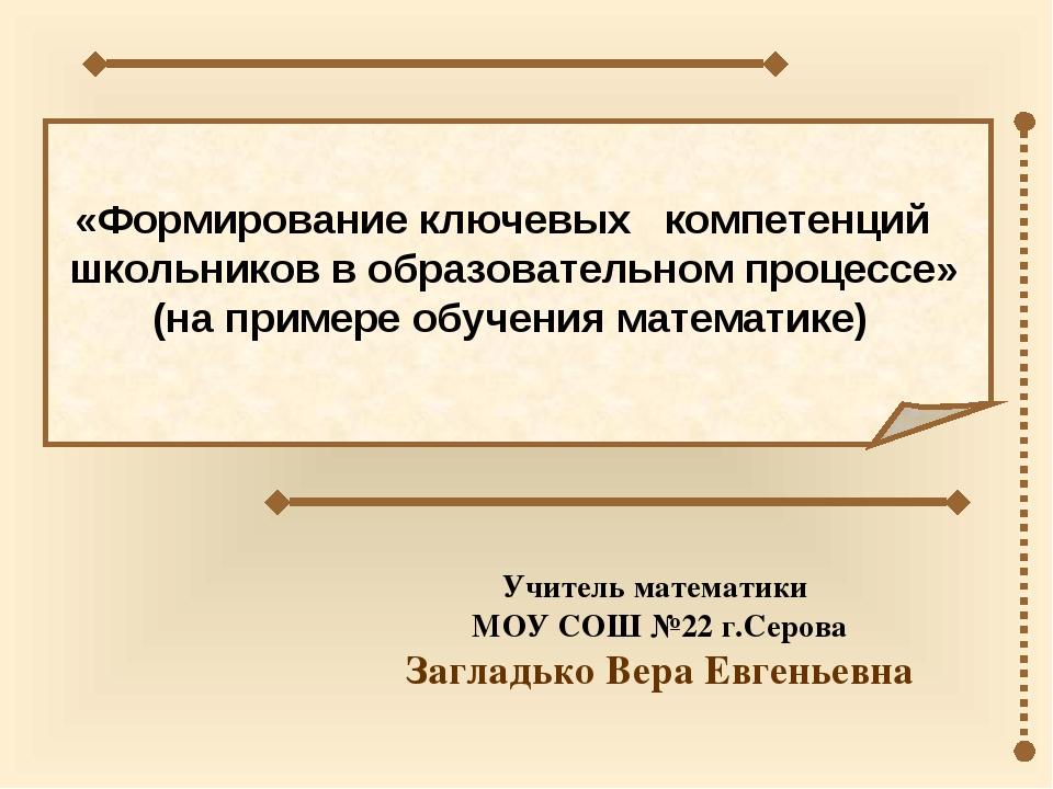 «Формирование ключевых компетенций школьников в образовательном процессе»...