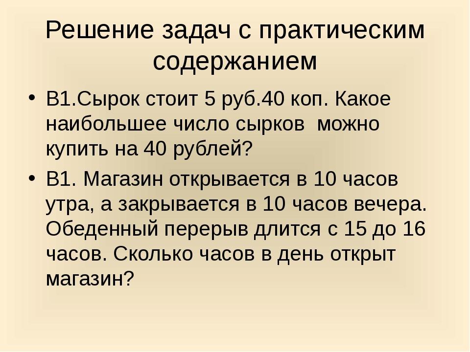 Решение задач с практическим содержанием В1.Сырок стоит 5 руб.40 коп. Какое н...