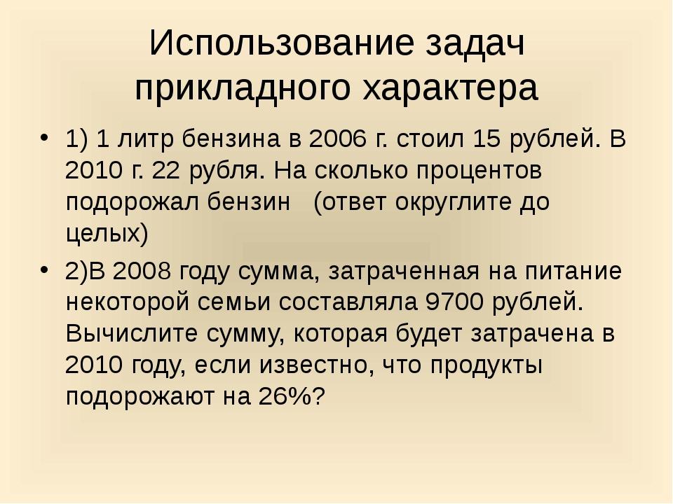 Использование задач прикладного характера 1) 1 литр бензина в 2006 г. стоил 1...