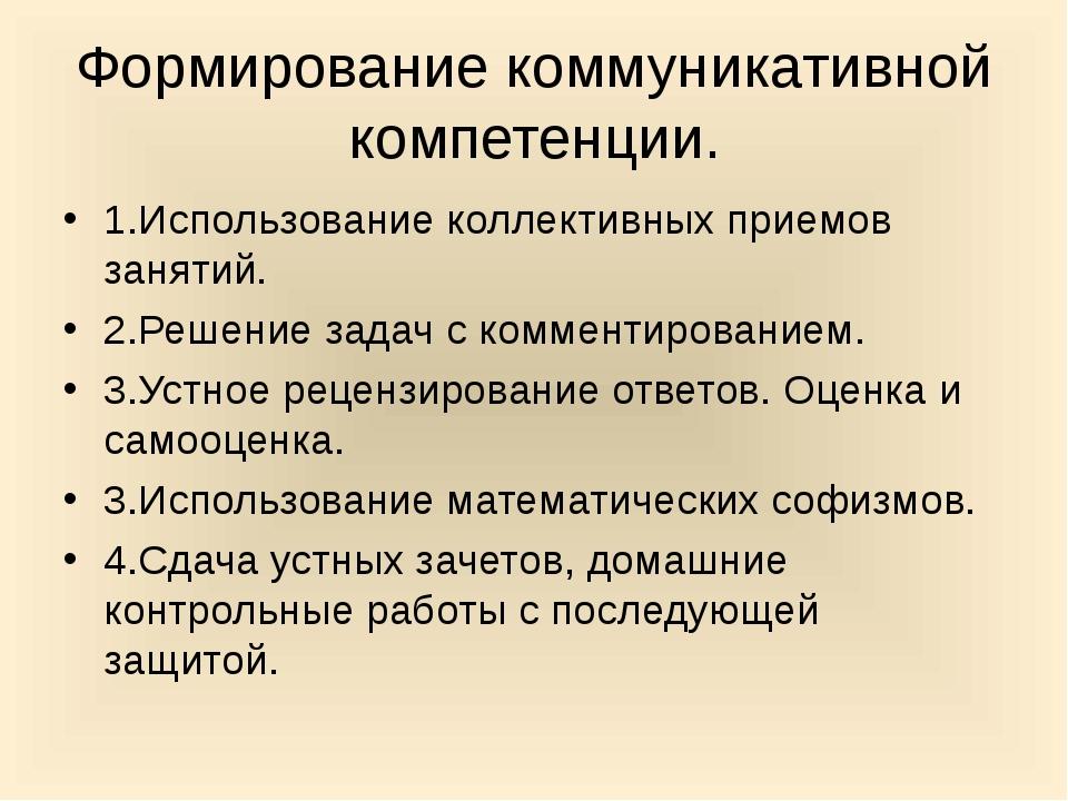 Формирование коммуникативной компетенции. 1.Использование коллективных приемо...