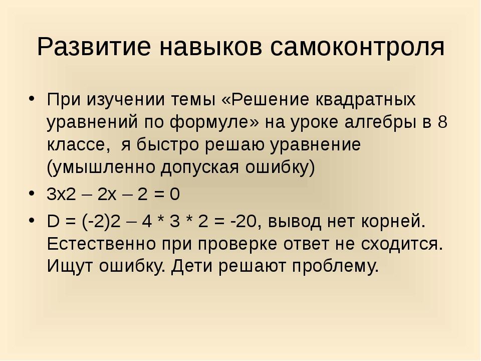 Развитие навыков самоконтроля При изучении темы «Решение квадратных уравнений...