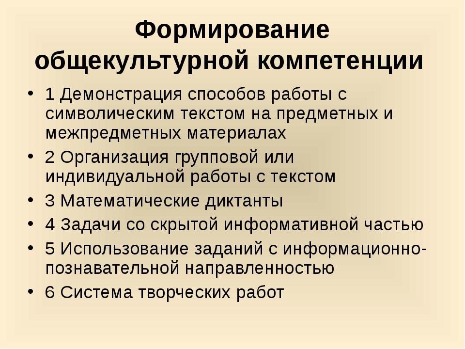 Формирование общекультурной компетенции 1 Демонстрация способов работы с симв...