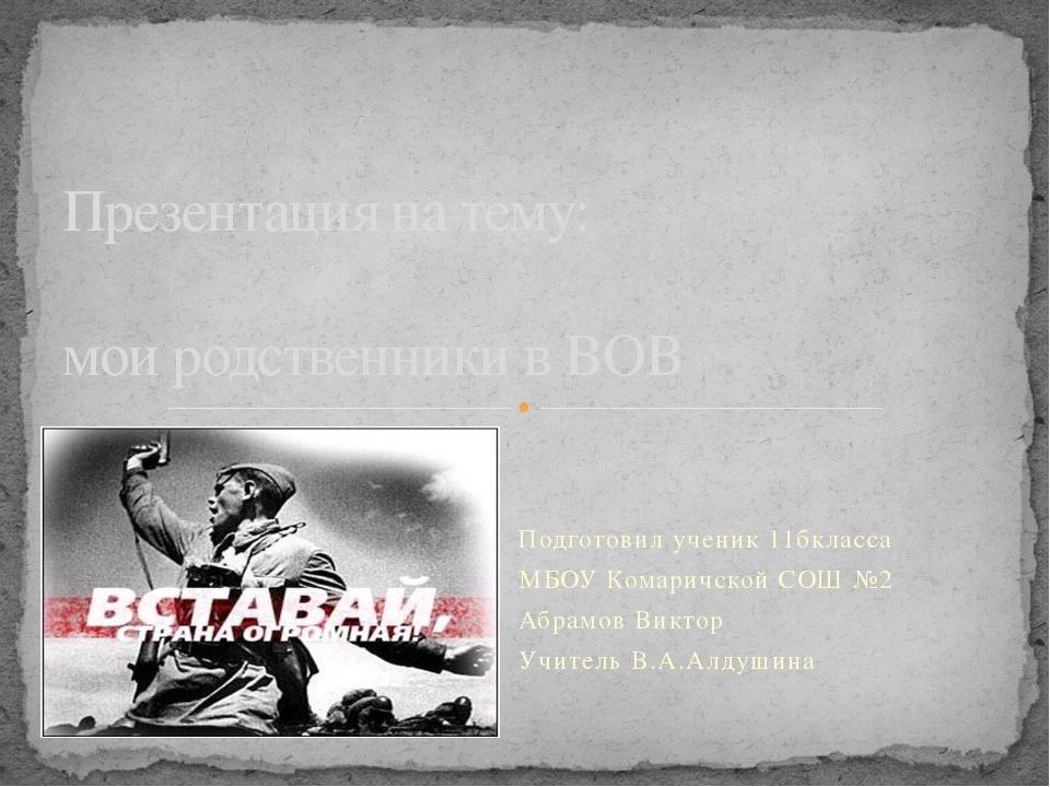 Подготовил ученик 11бкласса МБОУ Комаричской СОШ №2 Абрамов Виктор Учитель В....