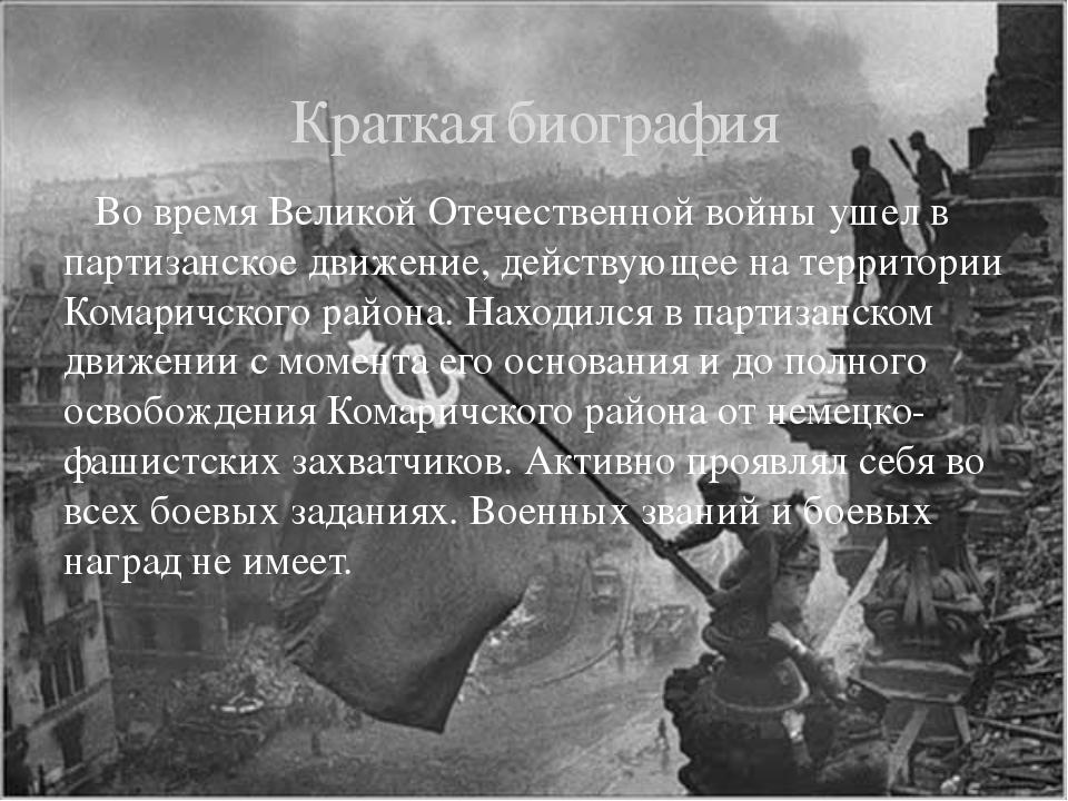 Во время Великой Отечественной войны ушел в партизанское движение, действующ...