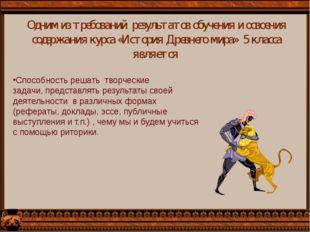 Одним из требований результатов обучения и освоения содержания курса «Истори