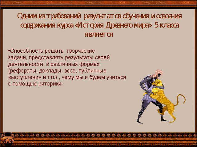 Одним из требований результатов обучения и освоения содержания курса «Истори...