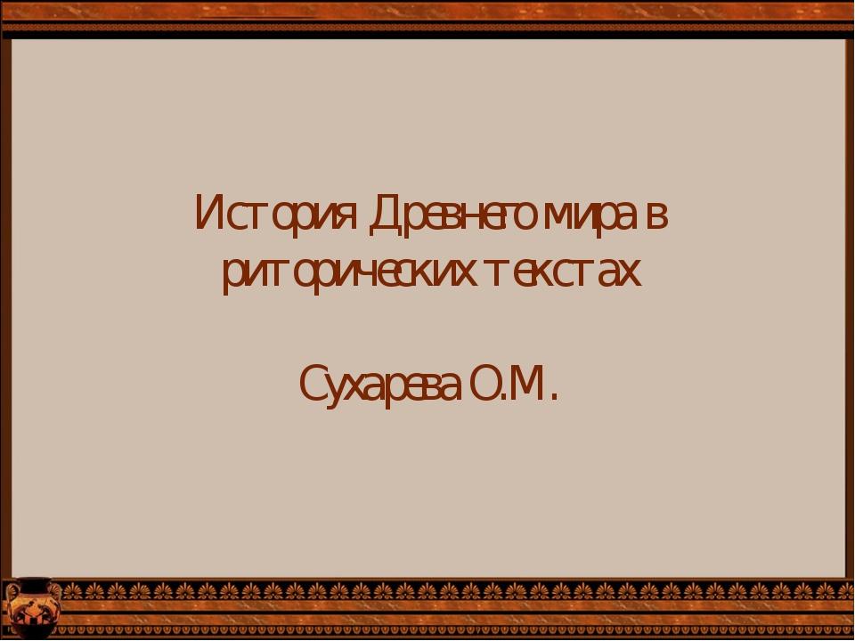 История Древнего мира в риторических текстах Сухарева О.М.