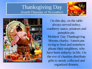 Thanksgiving Day (fourth Thursday of November) On this day, on the table alwa