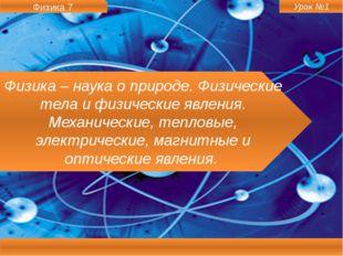 Физика 7 Физика – наука о природе. Физические тела и физические явления. Меха