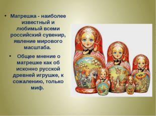 Матрешка - наиболее известный и любимый всеми российский сувенир, явление мир