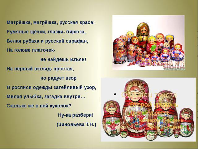Матрёшка, матрёшка, русская краса: Румяные щёчки, глазки- бирюза, Белая рубах...