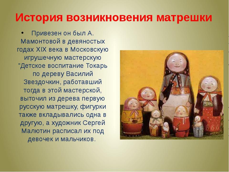 Привезен он был А. Мамонтовой в девяностых годах XIX века в Московскую игруше...