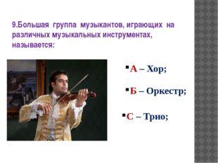 9.Большая группа музыкантов, играющих на различных музыкальных инструментах,