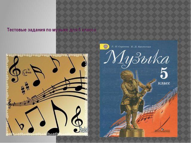 Тестовые задания по музыке для 5 класса