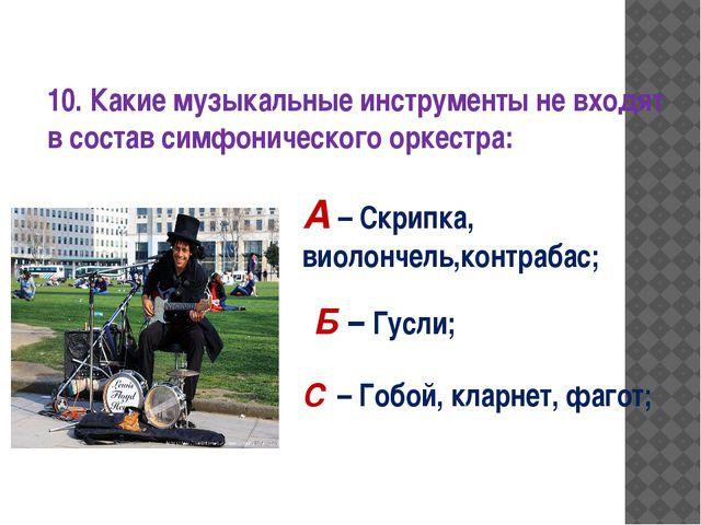 10. Какие музыкальные инструменты не входят в состав симфонического оркестра:...
