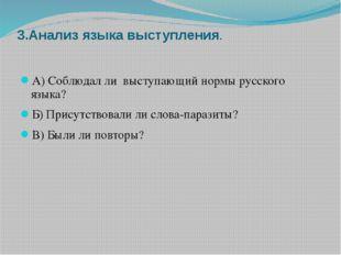 3.Анализ языка выступления. А) Соблюдал ли выступающий нормы русского языка?