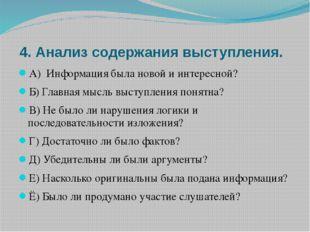 4. Анализ содержания выступления. А) Информация была новой и интересной? Б)