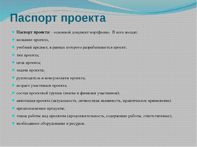 Паспорт проекта Паспорт проекта: - основной документ портфолио. В него входят...