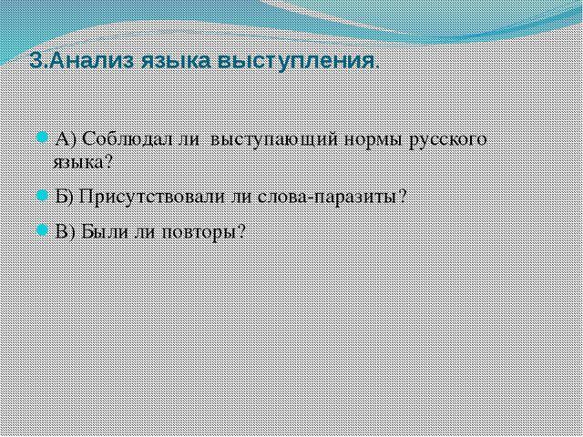 3.Анализ языка выступления. А) Соблюдал ли выступающий нормы русского языка?...
