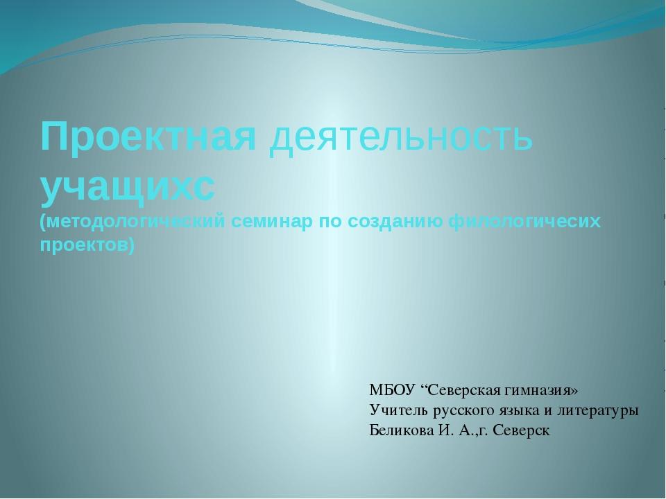 Проектная деятельность учащихс (методологический семинар по созданию филологи...