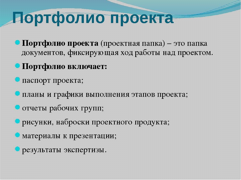 Портфолио проекта Портфолио проекта (проектная папка) – это папка документов,...