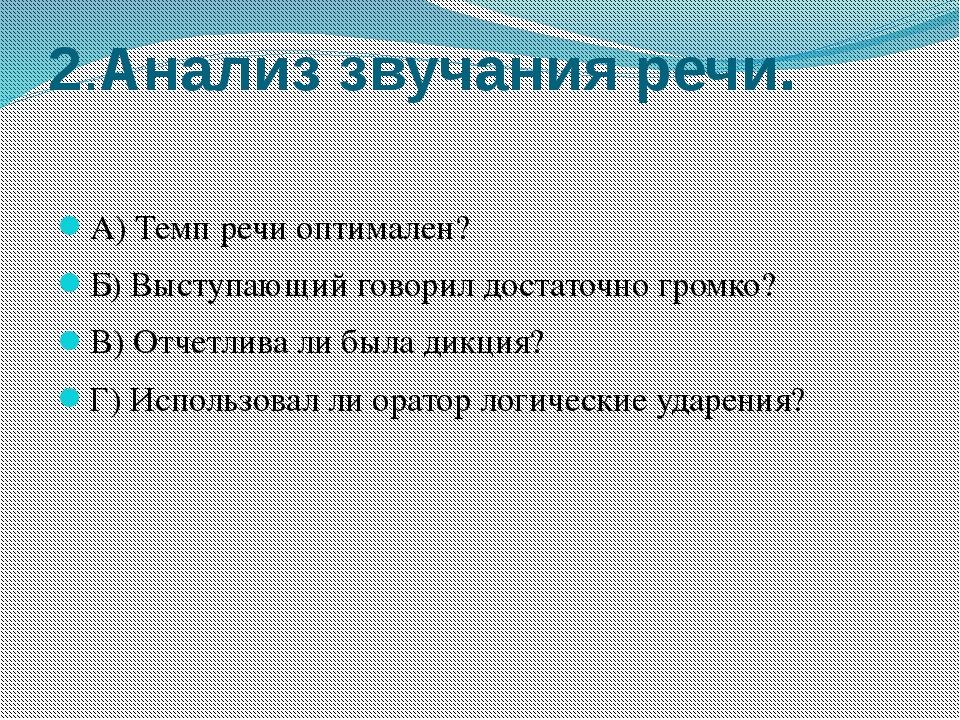 2.Анализ звучания речи. А) Темп речи оптимален? Б) Выступающий говорил достат...