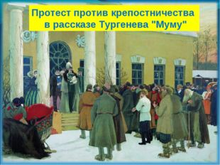 "Протест против крепостничества в рассказе Тургенева ""Муму"""
