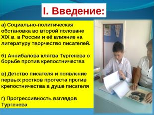 I. Введение: а) Социально-политическая обстановка во второй половине XIX в. в