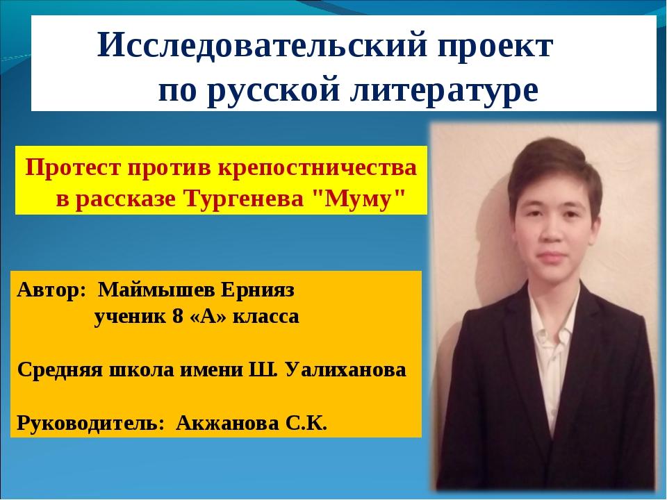 Исследовательский проект по русской литературе Протест против крепостничества...