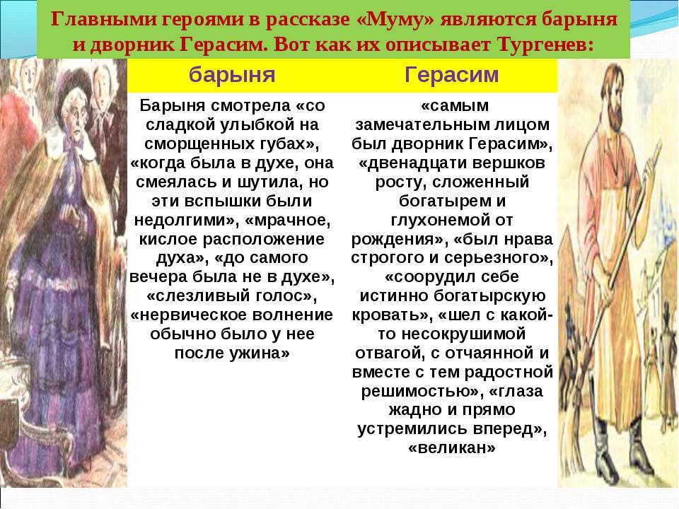 Главными героями в рассказе «Муму» являются барыня и дворник Герасим. Вот как...