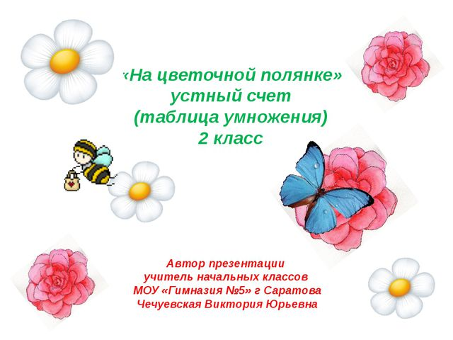 «На цветочной полянке» устный счет (таблица умножения) 2 класс Автор презента...