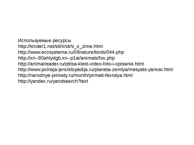 Используемые ресурсы http://kinder1.net/stihi/stihi_o_zime.html http://www.ec...