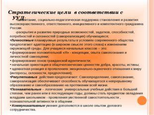 Стратегические цели в соответствии с УУД: . -воспитание, социально-педагогиче