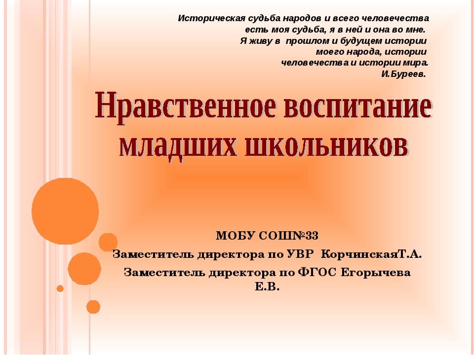 МОБУ СОШ№33 Заместитель директора по УВР КорчинскаяТ.А. Заместитель директора...